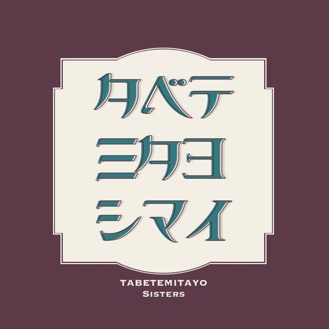 タベテミタヨシマイ